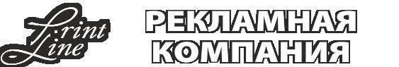 Принт Лайн. Реклама в Архангельске