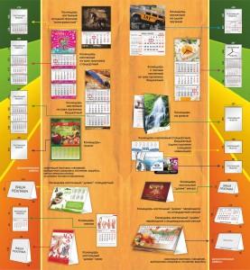 kalendari_001