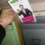 раздача по почтовым ящикам