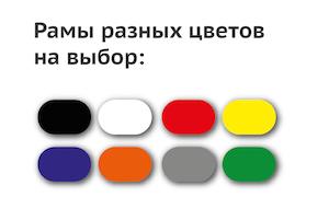 цвета штендера